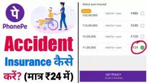 Accident insurance kaise karte hain