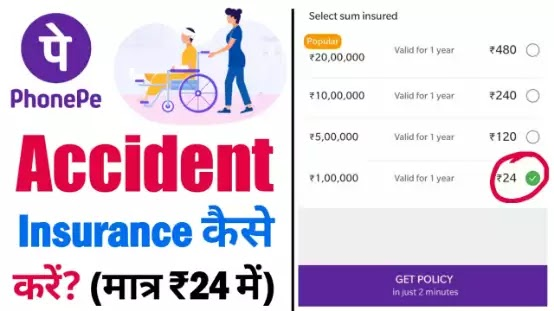 Accident insurance kaise karte hain | ICICI Lombard accident insurance phonepe