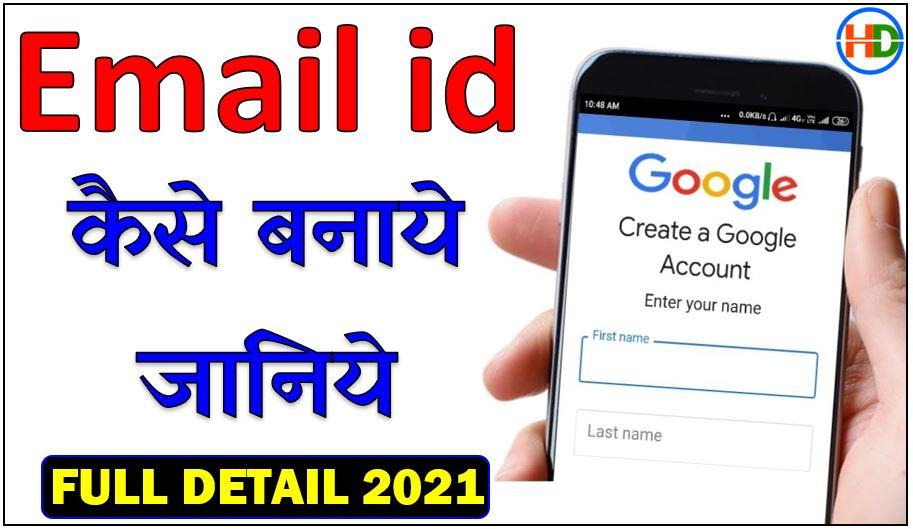 Email id creae kaise karte hai