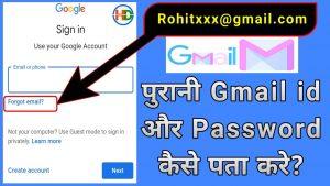 ईमेल ID भूल गए तो कैसे पता करे? Purani Gmail Account kaise khole