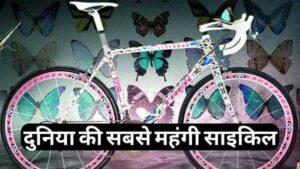 Duniya ki sabse mahangi cycle | दुनिया की सबसे महंगी साइकिल