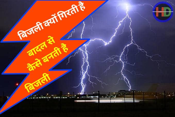 बिजली कैसे गिरती है जाने इसका वैज्ञानिक कारण