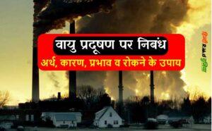 वायु प्रदूषण पर निबंध   Essay on Air Pollution