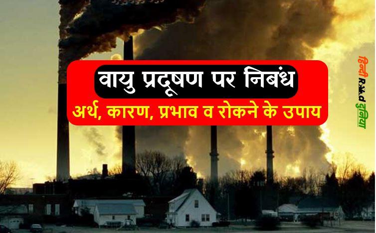 वायु प्रदूषण पर निबंध | Essay on Air Pollution वायु प्रदूषण के कारण, वायु प्रदूषण के प्रभाव,