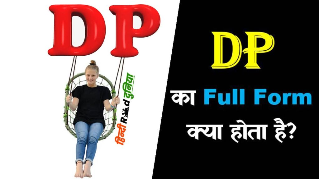 DP Full Form in Hindi | DP Meaning and डी पी का फुल फॉर्म
