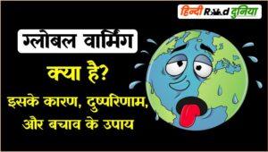 Global Warming in Hindi | global warming ke karan in hindi