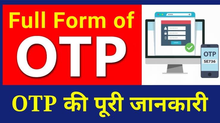 OTP full form in hindi | otp kya hai | OTP के प्रकार