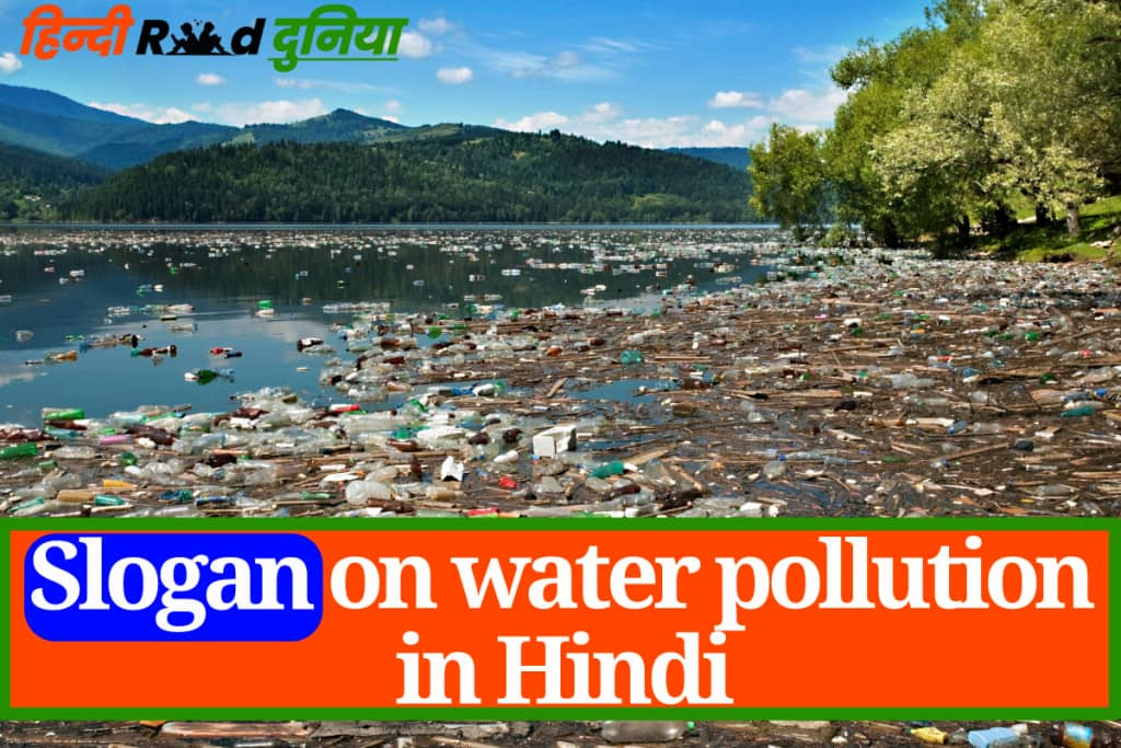 Slogans on water pollution in hindi   जल प्रदूषण पर नारा