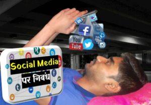 Social media essay in Hindi   Social media advantage and disadvantage