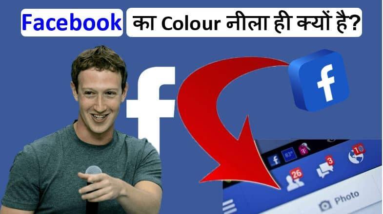 Why Facebook is Blue | Facebook का कलर नीला क्यों है?