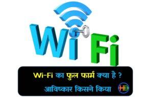 वाई फाई का पूरा नाम क्या है | Wi-Fi full form