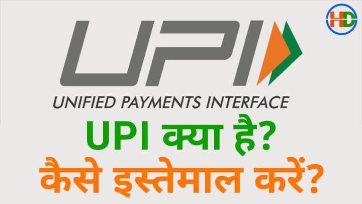 UPI Full Form in Hindi | यूपीआई क्या होता है यूपीआई आईडी का मतलब क्या होता है