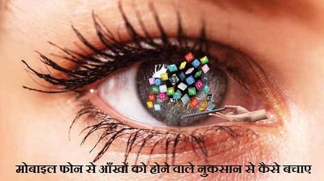 मोबाइल से आँखों को नुकसान | Mobile se aankho ko kaise bachaye