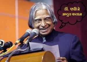 डॉ एपीजे अब्दुल कलाम का जीवन परिचय हिंदी में
