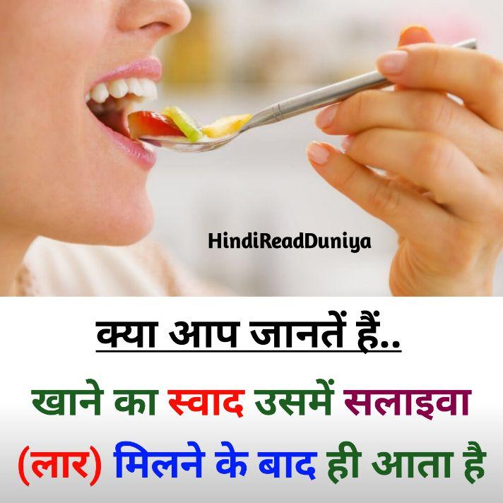 खाने में स्वाद कब आता है? रोचक तथ्य फोटो, Hindi fact question answer