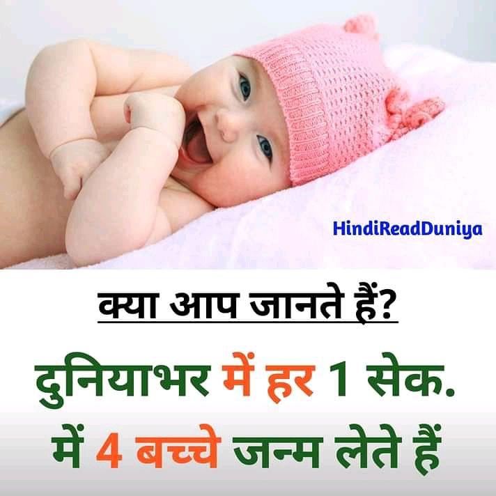 दुनिया भर में एक सेकंड में कितने बच्चे जन्म लेते हैं?