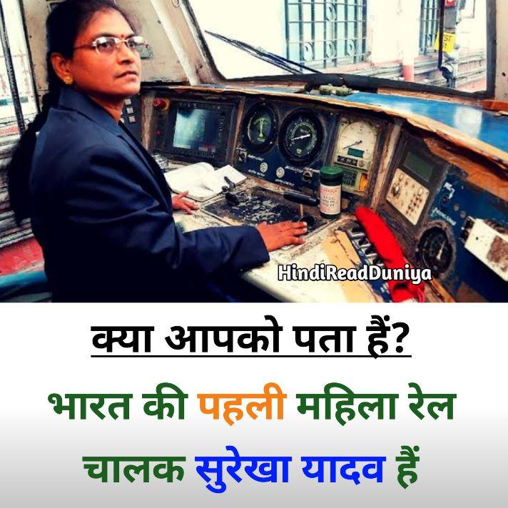 भारत की पहली महिला रेल चालक कौन हैं? रोचक तथ्य फोटो, Hindi fact question answer
