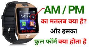 PM और AM का फुल फॉर्म क्या है? What is full form am and pm