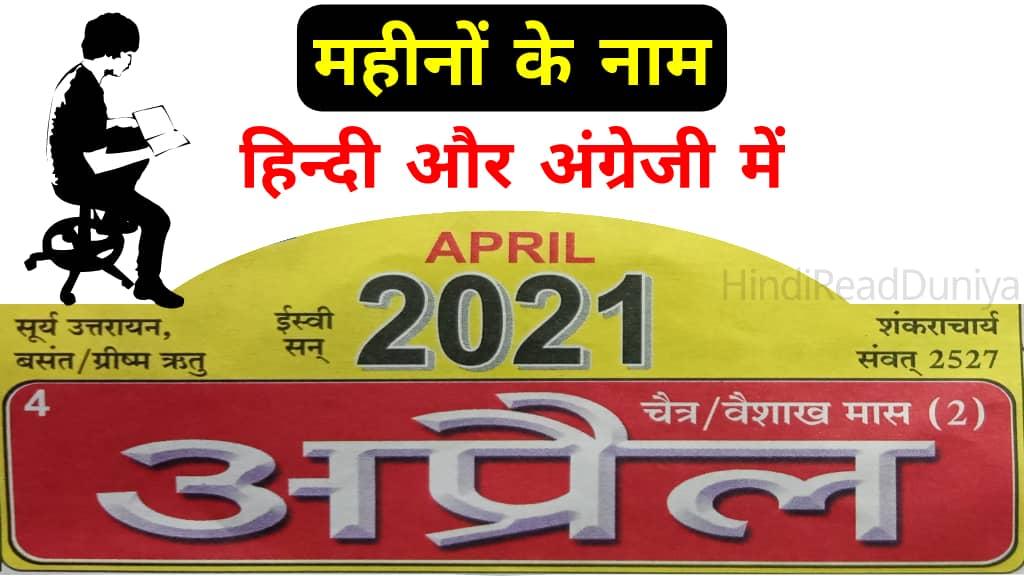 Month Name in English and Hindi   12 महीनों के नाम हिंदी और इंग्लिश में