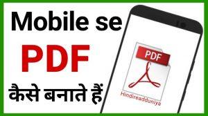 Mobile se pdf kaise banate hain? मोबाइल में पीडीएफ कैसे बनाते हैं?