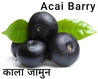 Acai-Berry काला जामुन