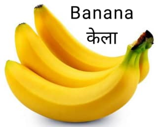 Banana-केला