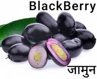 Blackberry-जामुन