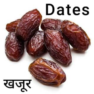 Dates-खजूर