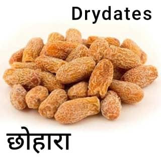 Drydates-छोहारा