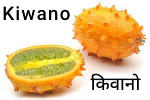 Kiwano-किवानो