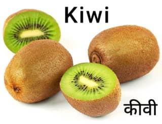Kiwi-कीवी