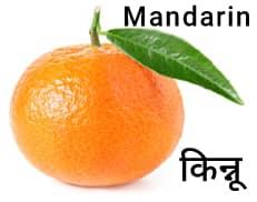 Mandarin-किन्नू
