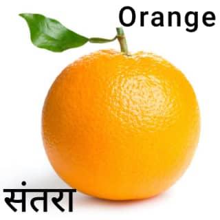 Orange संतरा