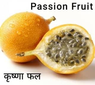 Passion-Fruit कृष्णा फल