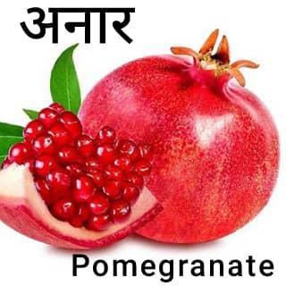 Pomegranate-अनार