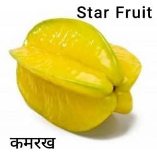Star-Fruit-कमरख
