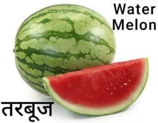 Watermelon-तरबूज
