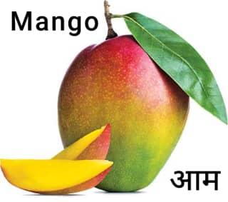 mango-आम